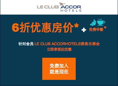 le club accor promotion code bersicht anwesenheit mitarbeiter. Black Bedroom Furniture Sets. Home Design Ideas